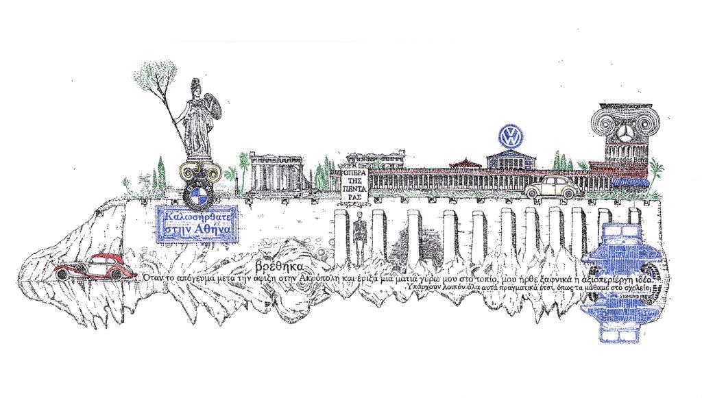 Art Exhibition «Quest for the holy Grail- Το ιερό αντικείμενο»